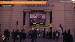 «За Надію і Україну» - празькі активісти пікетували російську виставу