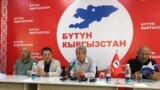 The reinstatement of the Butun Kyrgyzstan has ensured that a premier opposition party will take part in the elections. (file photo)