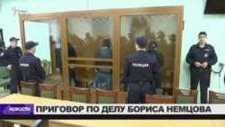 Присяжные выносят вердикт по делу Немцова