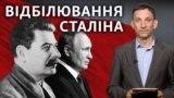 Постать Сталіна для українців і росіян: чому ставлення різне (відео)