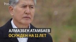 Дело об освобождении Батукаева: Атамбаев осужден на 11 лет