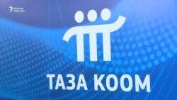 """Кыргызстан """"Таза коомду"""" донор уюмдарга тааныштырды"""