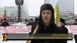 Казанда татар телен яклау чарасы үтте