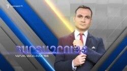 Հարցազրույց Կարլեն Ասլանյանի հետ   Արսեն Խառատյան   21.02.2020