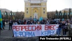 Биліктен саяси реформалар жүргізуді және саяси қуғынды тоқтатуды талап еткен бейбіт жиынға қатысушылар. Алматы, 31 қазан 2020 жыл.