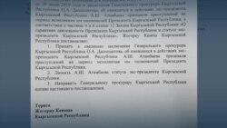 Генпрокуратура Кыргызстана нашла основания для лишения неприкосновенности экс-президента