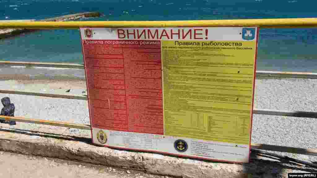 Правила над пляжем
