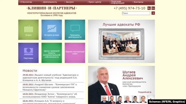 Встановлені «Схемами» юристи – або партнери, або чинні та колишні адвокати Міжтериторіальної колегії адвокатів «Клішин і партнери»