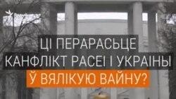 Ці баяцца беларусы, што ўкраінска-расейскі канфлікт перарасьце ў вялікую вайну?