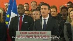 Франція: Манюель Вальс заявив про участь у президентських виборах (відео)