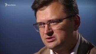 Кулеба – о Крыме. 13 тезисов главы МИД Украины (видео)
