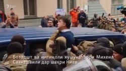 Боздошт ва интиқоли хушунатбори Михеил Саакашвили дар шаҳри Киев