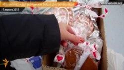 «Валентинки» для українських бійців