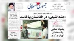 فعال شدن گروهی به نام «حشد الشیعی» در افغانستان