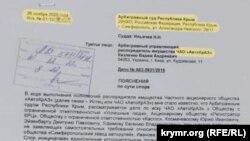 Документ для подконтрольного России суда в Симферополе, заверенный печатью украинского адвоката Вадима Кизленко