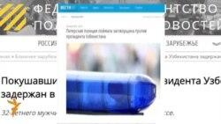 "Россияда ""террорчи"" дея тамғаланган ўзбеклар ови кучайди"