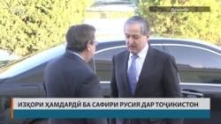 Дар Душанбе ёди сафири Русияро гиромӣ доштанд