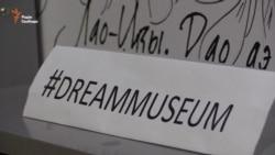 Ніч у музеї сновидінь (відео)