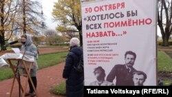 Чтение имен жертв политических репрессий