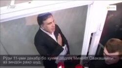 Бо ҳукми додгоҳи Киев Михеил Саакашвили озод шуд