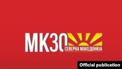 Логото по повод 30 години од независноста на Македонија