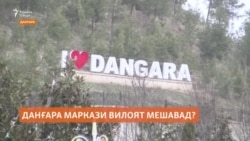 Мансабдорони Данғара бовар доранд, ки зодгоҳи Президенти Тоҷикистон маркази вилоят мешавад