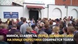 Минск, 13 августа. Первые свидетельства пыток