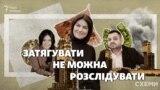 «Оберіг для Грановського?»   Німецькі фільтри в окупований Крим (СХЕМИ №303)
