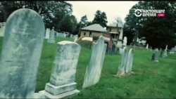 Ночь на кладбище Конгресса