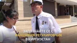 Фалшив полицай регулира трафика в Бишкек