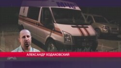 """Ходаковский: """"Это все смущает"""""""