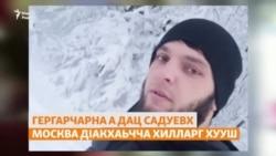 Оьрсийчу депорт йина Садуев Илес карош вац гергарчарна