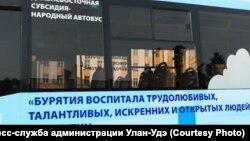 Автобус с цитатой Путина в Улан-Удэ