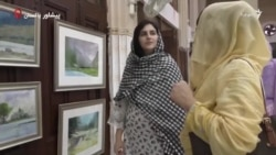 نمایشگاه نقاشی دانشجویی در پیشاور