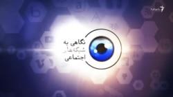 سیلی به یک «روحانی» یا «پدر» در شبکههای اجتماعی