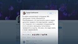 Кыргызстан готовит законы для борьбы с харассментом