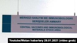 Вывеска Центрального склада вакцин и иммунобиологических средств