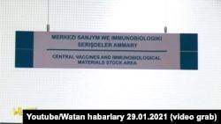 Вывеска Центрального склада вакцин и имунобиологических средств. Из репортажа государственного телеканала «Алтын Асыр», 29 января, 2021 года.