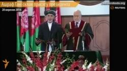 Новообраний президент Афганістану Ашраф Гані склав присягу президента