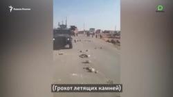 Сирийцы встречают российских военных: камни, яйца и старая обувь (видео)