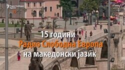 15 години РСЕ на македонски јазик