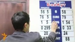 В Кыргызстане резко упал курс национальной валюты