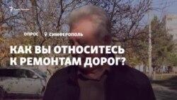 Ремонтируют там, где не надо – крымчане о дорогах в Симферополе (видео)
