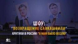 Прорыв Саакашвили в Украину глазами СМИ Украины, России и других стран