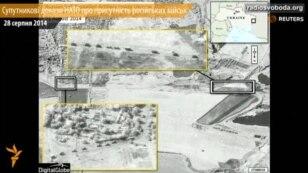 Супутникові знімки НАТО перебування російських військ в Україні