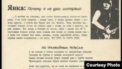 "Номер журнала ""Контркультура"". 1990 г."