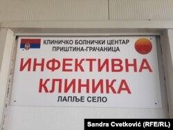 KBC u Gračanici je institucija koju finansira Republika Srbija i tu na lečenje uglavnom dolaze Srbi koji žive južno od Ibra