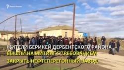 Жители дагестанского Берикея требуют закрыть нефтеперегонный завод