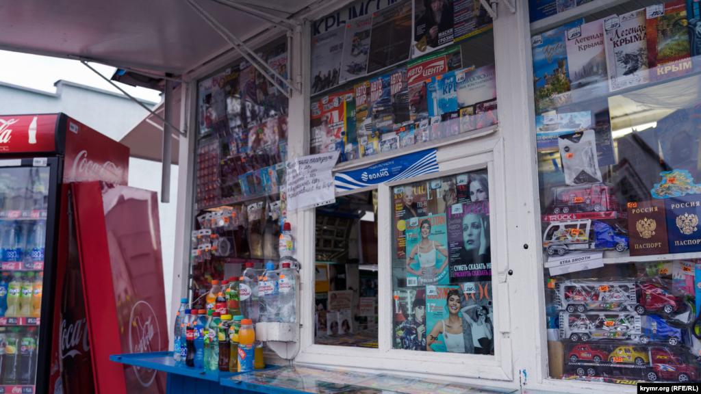 Журнально-питьевой ассортимент в киоске Крымсоюзпечати на автостанции