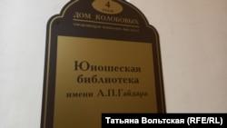 Библиотека имени Гайдара